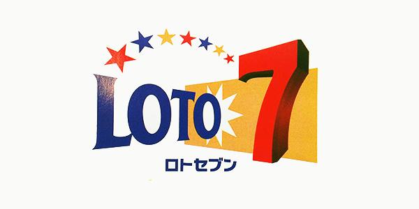 LOTO7(ロト7)当選しやすい数字