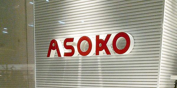 ASOKO(アソコ)原宿店 表参道雑貨