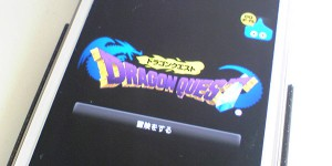 ドラゴンクエスト無料アプリ