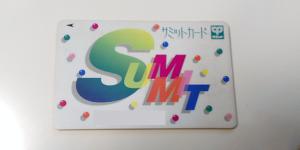 サミットストアのポイントが200円につき1ポイント変更